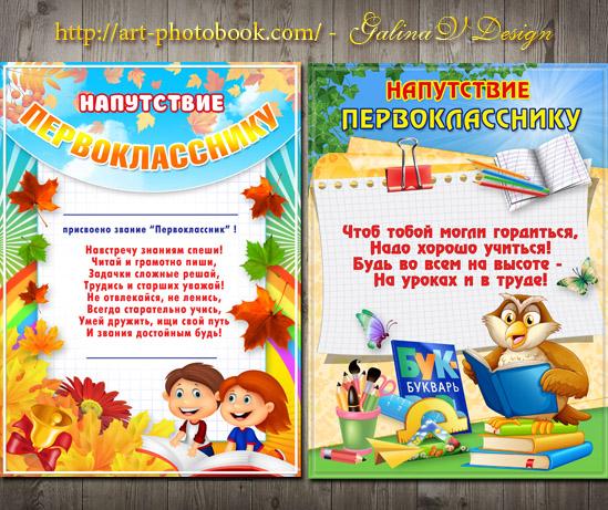 Поздравления первоклассников на 1 сентября от дошкольников 58