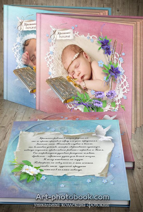 Картинки детского крещения