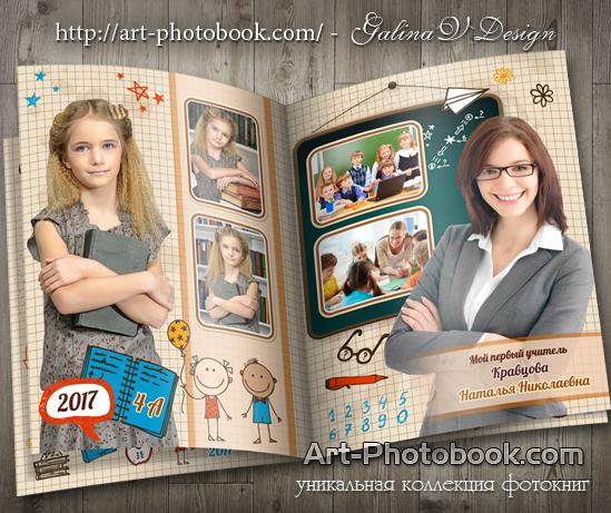 Скачать бесплатно фотоальбом фотокнига photobook photo