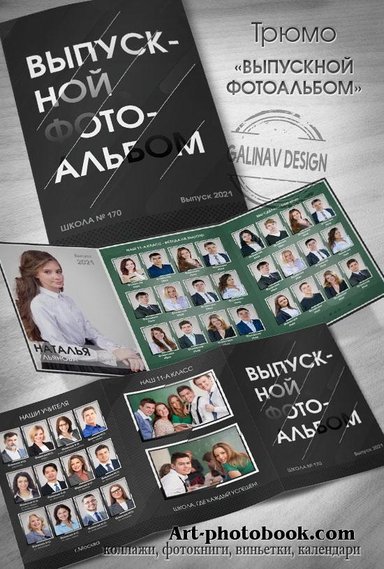 Выпускные папки ТРИО (ТРЮМО) PSD для школ, ВУЗов, детских садико