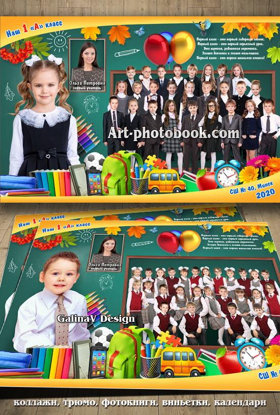 Групповой коллаж с портретом к 1 сентября - Наш первый класс и Я