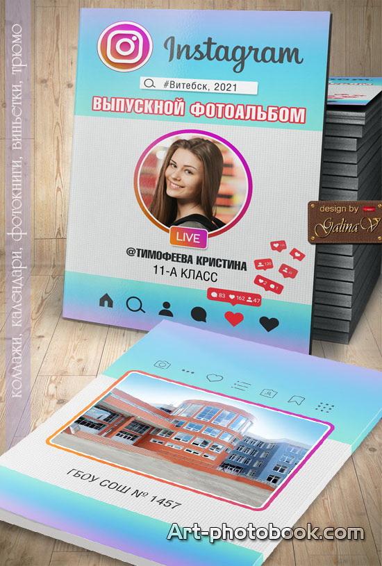 Выпускная фотокнига для школ и ВУЗов - Инстаграм (4)